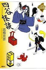 少年少女古典文学館・21世紀版 四谷怪談(22)(児童書)