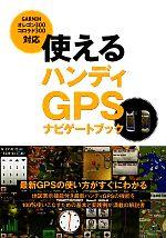 使えるハンディGPSナビゲートブック GARMINオレゴン300、コロラド300対応(単行本)