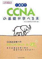 1週間でCCNAの基礎が学べる本(単行本)