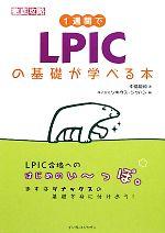 1週間でLPICの基礎が学べる本(単行本)