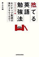 捨てる英語勉強法 リスニング編 ネイティブ英語は海外ドラマで学ぼう(単行本)
