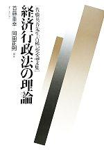 経済行政法の理論 佐藤英善先生古稀記念論文集(単行本)