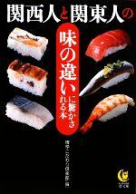 関西人と関東人の味の違いに驚かされる本(KAWADE夢文庫)(文庫)