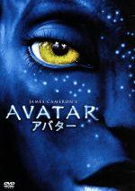 アバター(通常)(DVD)