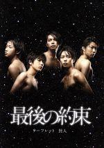 最後の約束(通常)(DVD)
