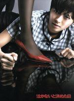 泣かないと決めた日 DVD-BOX(通常)(DVD)