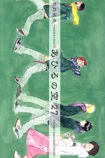 あひるの空(27)(マガジンKC)(少年コミック)