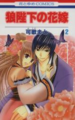狼陛下の花嫁(2)(花とゆめC)(少女コミック)