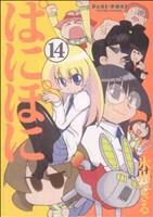 ぱにぽに(14)(GファンタジーC)(大人コミック)