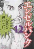 エンゼルバンク ドラゴン桜外伝(12)モーニングKC