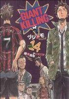 GIANT KILLING(vol.14)モーニングKC