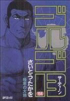 ゴルゴ13(156)(SPC)(大人コミック)