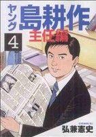ヤング島耕作 主任編(4)(イブニングKC)(大人コミック)