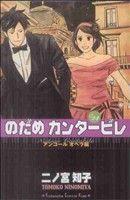 のだめカンタービレ(24)(キスKC)(少女コミック)
