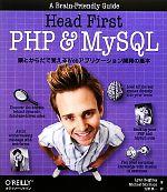Head First PHP&MySQL 頭とからだで覚えるWebアプリケーション開発の基本(単行本)