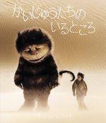 かいじゅうたちのいるところ ブルーレイ&DVDセット(Blu-ray Disc)(BLU-RAY DISC)(DVD)
