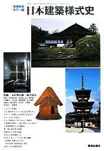 カラー版 日本建築様式史(単行本)