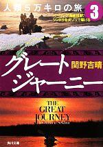 グレートジャーニー 人類5万キロの旅(3)ベーリング海峡横断、ツンドラを犬ゾリで駆ける角川文庫