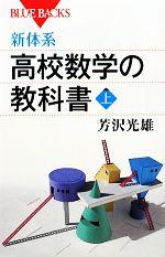 新体系・高校数学の教科書(ブルーバックス)(上)(新書)