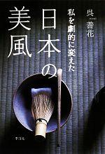 私を劇的に変えた日本の美風(単行本)