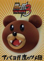 秘密結社 鷹の爪 THE MOVIE3 デラックス・エディション(3枚組、外箱付)(通常)(DVD)