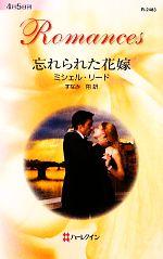忘れられた花嫁(ハーレクイン・ロマンス)(新書)