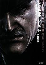 メタルギア ソリッド ガンズ オブ ザ パトリオット(角川文庫)(文庫)