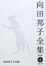 向田邦子全集 新版-向田邦子全対談(別巻1)(単行本)