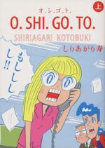 O.SHI.GO.TO(1)(大人コミック)