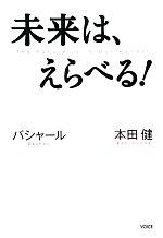 未来は、えらべる!バシャール 本田健(単行本)