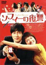 ソフィーの復讐(通常)(DVD)