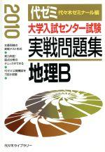 地理B(単行本)