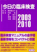 '09-10 今日の臨床検査(単行本)