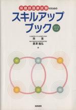 スキルアップ・ブック('10)(単行本)