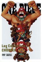 "ONE PIECE Log Collection""CHOPPER""(TVアニメ第78話~第92話)(スリーブケース、ブックレット付)(通常)(DVD)"