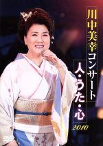 2010 川中美幸コンサート 人・うた・心(通常)(DVD)