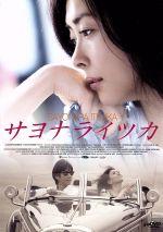 サヨナライツカ(通常)(DVD)