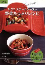 ルクエ スチームケースで野菜たっぷりレシピ(単行本)