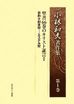 小林和夫著作集-聖書66巻のキリスト証言1(第1巻)(単行本)