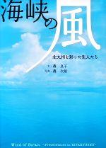 海峡の風 北九州を彩った先人たち(単行本)