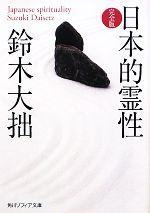 日本的霊性 完全版(角川ソフィア文庫)(文庫)