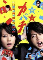 特上カバチ!! DVD-BOX(BOX、特典DVD1枚、特上カバチ全書付)(通常)(DVD)