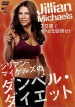 ジリアン・マイケルズのダンベル・ダイエット 7日間で-2キロを目指せ!(通常)(DVD)