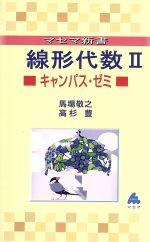 マセマ新書 線形代数Ⅱ キャンパスゼミ(マセマ新書)(新書)