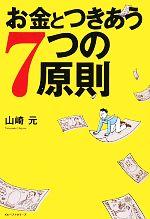 お金とつきあう7つの原則(単行本)