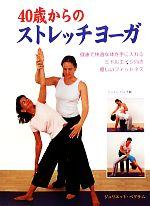 40歳からのストレッチヨーガ 健康で快適な体を手に入れるミドルエイジ向き優しいフィットネス(単行本)