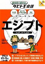 絵を見て話せるタビトモ会話 エジプト エジプトアラビア語+日本語・英語(単行本)