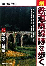 新・鉄道廃線跡を歩く-四国・九州編(5)(単行本)
