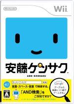安藤ケンサク(ゲーム)