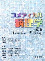 コメディカル病理学 第2版(単行本)
